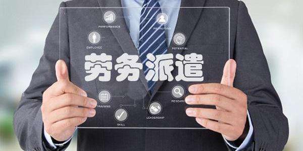 东莞劳务派遣人力资源公司
