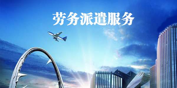 东莞劳务派遣公司